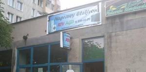 Nasza siedziba na ul Bruna 34 na Mokotowie
